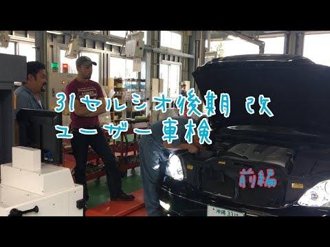 激安!31セルシオ後期〝改〟のユーザー車検  前編