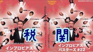 2018年12月12日 at ポストよしもと 森田展義・浅越ゴエ・クスミヒデオ・...