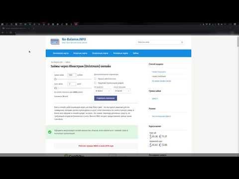 Займ через систему Юнистрим Unistream   кредит онлайн