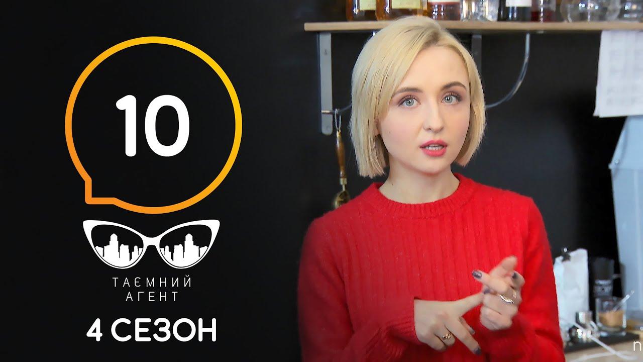 Тайный агент 4 сезон 10 выпуск от 06.07.2020  Кофейни