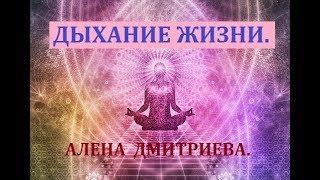 Дыхание жизни. Три вида конфликта.  Алена Дмитриева.