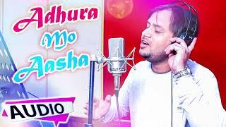 Adhura Mo Aasha Odia New AUDIO Songs Romantic Song MAADHAV EnewsOdia |