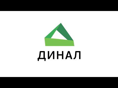 """Главный офис компании """"Динал"""""""