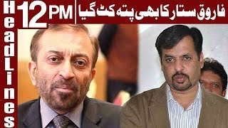 Farooq Sattar's Nomination Papers for NA-245 Rejected - Headlines 12 PM- 19 June 2018 - Express News