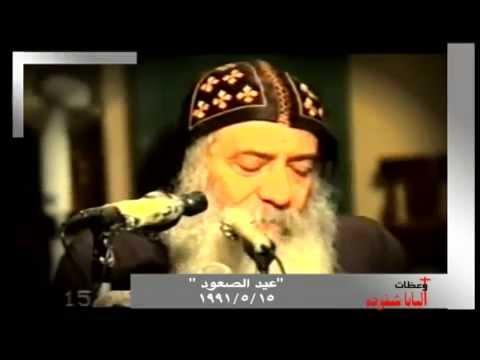 عيد الصعود عظه للبابا شنوده الثالث 15/05/1991