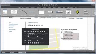 Balsamiq - проектируем страницу контактов