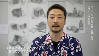 夏期デザイン講座 デッサン【初心者向け・日中】編