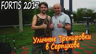 ВОСКРЕСНАЯ УЛИЧНАЯ ТРЕНИРОВКА в Серпухове! FORTIS от 22.07.2018 года