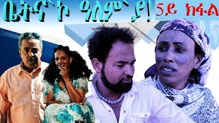 ERIZARA - New Eritrean Series Movie 2020 - ቤትና`ኮ ዓለም`ያ