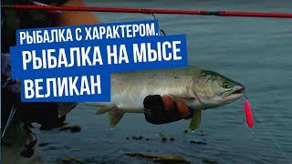 Рыбалка с характером. Сезон 1. Рыбалка на мысе Великан и в бухте Тихой