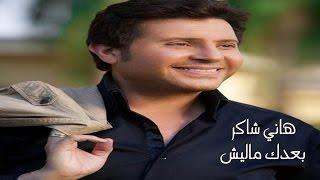 هاني شاكر بعدك ماليش | Hany Shaker Baadak Malesh