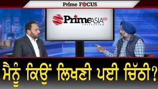 Prime Focus ⚫ (725) || Pargat Singh , MLA (Jalandhar Cantt.)  & Gurpreet Sandhawalia