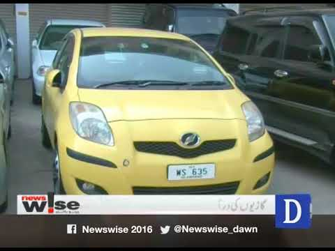 Newswise - 06 October, 2017 - Dawn News