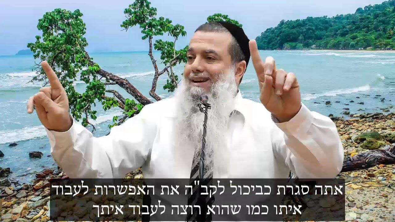הרב יגאל כהן - קצרים | שחרר את הדאגות! בורא עולם הוא כל יכול!!! [כתוביות]