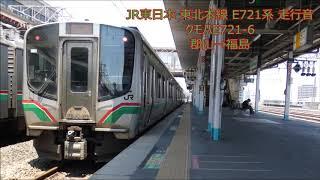 【走行音】JR東日本東北本線E721系(P-6編成)郡山→福島