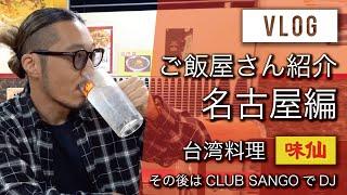 YouTube動画:【VLOG】ご飯屋さん紹介、名古屋「台湾料理 味仙」編。そのあとはCLUB SANGOでDJしてきました。