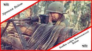 Хроника войны: Боевые кадры Вьетнамской войны