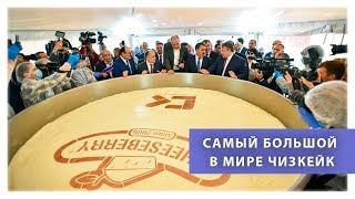 В Ставрополе сделали самый большой в мире чизкейк