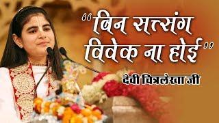 Bin Satsang Vivek na hoi , बिन  सत्संग विवेक ना होई , Devi Chitralekha ji
