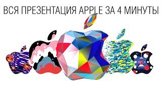 Lightning - НА%УЙ! iPad vs Xbox! Macbook Air, которого при Джобсе не было! Презентация Apple 30.10