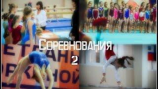 Соревнования ||Влог 2||Спортивная гимнастика(Спасибо,что посмотрели это видео! ................................................................................................ Я живу в г.Белгороде...., 2016-10-25T15:46:04.000Z)