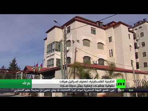 الخارجية الفلسطينية: تصنيف إسرائيل هيئات حقوقية فلسطينية منظمات أرهابية يمثل عدوانا صارخا  - نشر قبل 2 ساعة