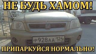 СТОП-ХАМ, а как вы в Питере боретесь с такими мастерами парковки, как эта Honda (р928аа 124rus)????(хамство #хам #автохам #стопхам #парковка #stupidrussian #автомобиль #автомашина #машина #наглость #совесть #стыдоба..., 2016-10-10T15:05:14.000Z)