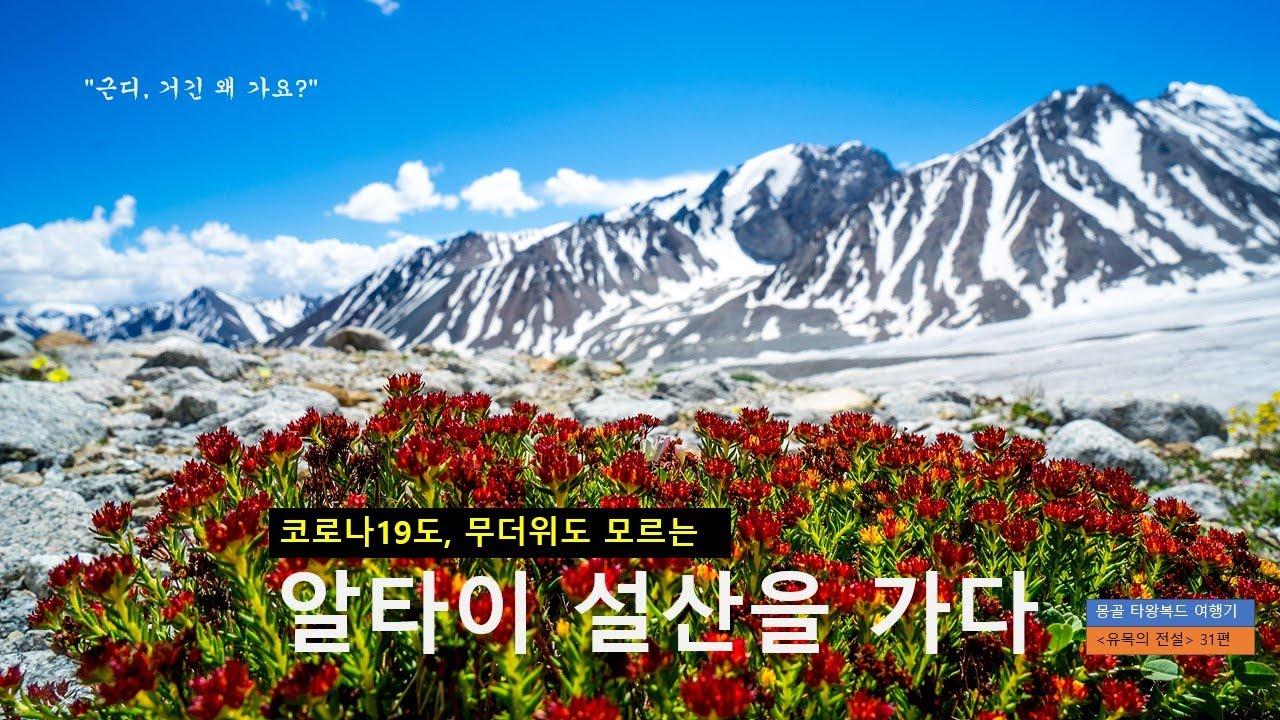 [몽골가는길 83] 한여름에 떠나는 빙하 여행