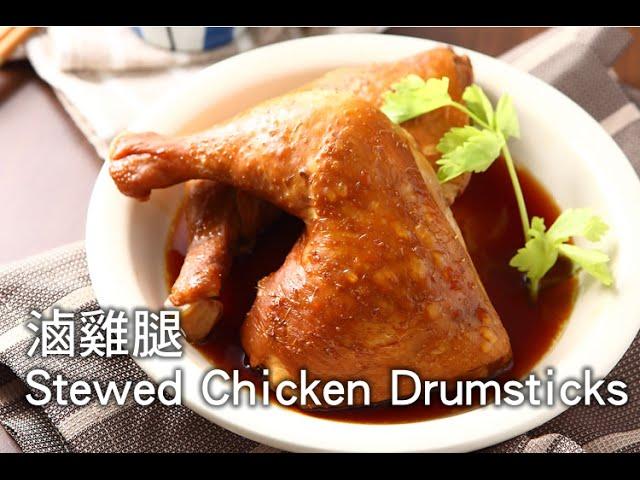 【楊桃美食網-3分鐘學做菜】滷雞腿 Stewed Chicken Drumsticks