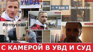 Судья обломала ментов и отпустила меня за твит Навального I Полдня с ментами