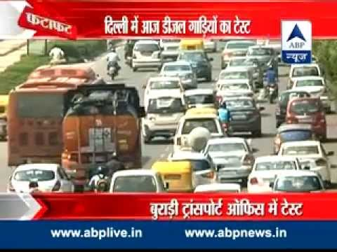 Do old diesel cars spread more pollution? Delhi government to get the tests done