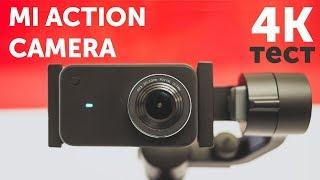 Xiaomi Mi Action Camera 4K и Zhiyun Smooth Q тест видео (Mijia 4K Video Test)