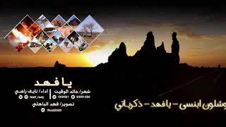 شيلة / يافهد كلمات خالد الوقيت اداء نايف راضي