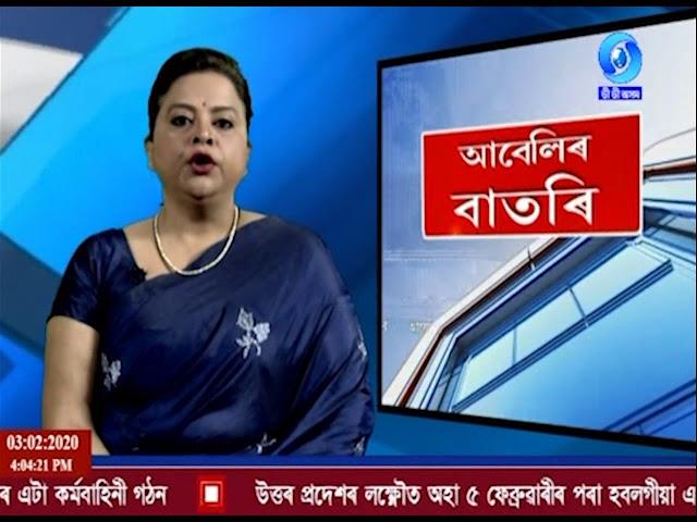 বাতৰি- Evening - 4.00 PM Assamese News