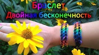 Браслет Двойная бесконечность из резинок Rainbow Loom. Урок 2 Bracelet Double Infinity