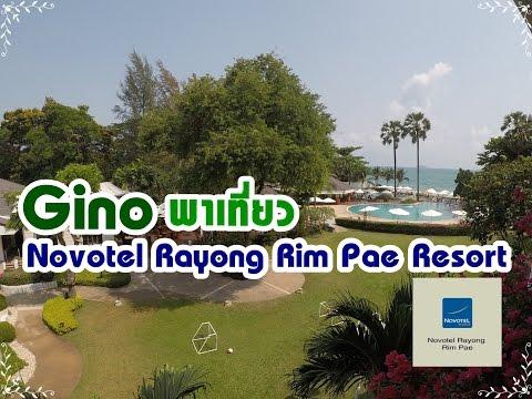 โนโวเทล ระยอง ริมเพ รีสอร์ท (Novotel Rayong Rim Pae Resort)