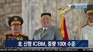 北 신형 ICBM, 중량 100t 수준 [이슈포커스] …