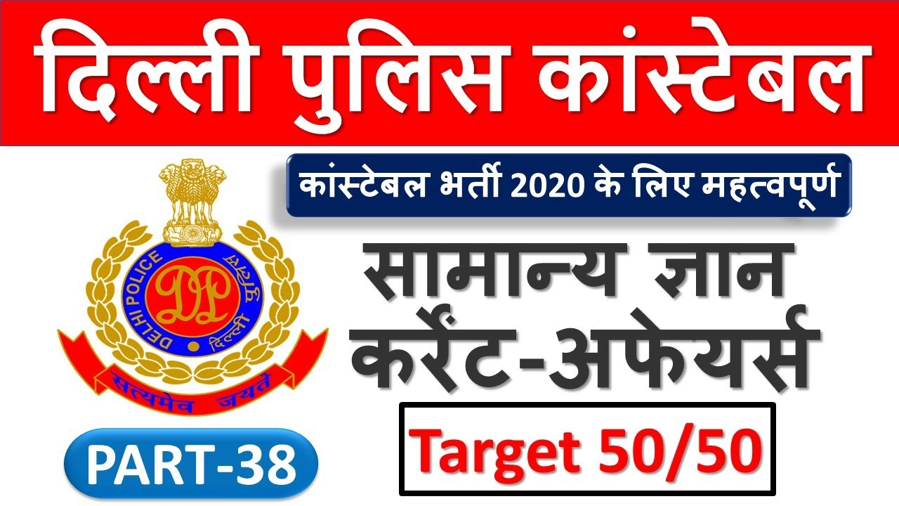 Delhi Police Constable Vacancy 2020 | Delhi Police Constable GK, GS, Current Affairs Practice Set-38