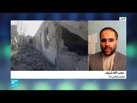 أفغانستان..مقتل 30 مدنيا على الأقل في غارة جوية في جلال آباد  - نشر قبل 3 ساعة