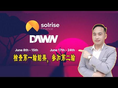 Solrize Finance空投幣更新:結束第一輪測試投資檢查你是否獲得獎勵的排名者,準備參加第二輪的投資測試 | Jack Yang Official