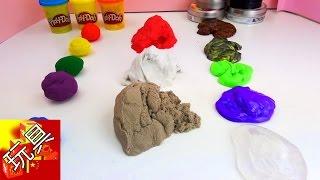 和我一起玩玩具:13种 粘土 橡皮泥 对比 试验 (培乐多, 沙子粘土, 智能粘土)