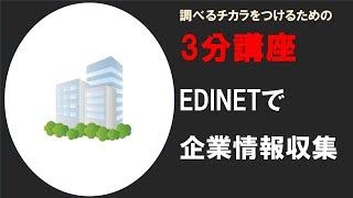 動画 【調べるチカラ3分講座】EDINET・有価証券報告書を使って企業情報収集