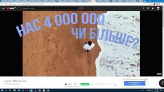 Нас 4000000? Чи більше?