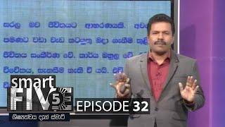 Smart Five - (2020-12-27) | ITN Thumbnail