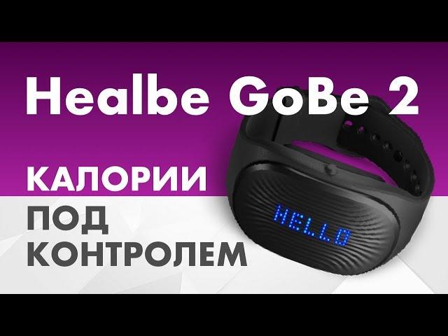 Как Считать КАЛОРИИ? Healbe GoBe 2 обзор фитнес - браслета для здоровья