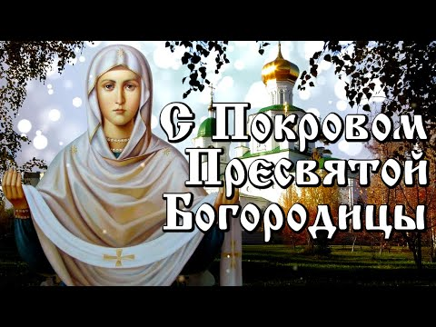 14 октября - Покров Пресвятой Богородицы. Красивое поздравление с Покровом Пресвятой Богородицы