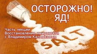 Соль - ЯД! Вред соли. Владимир Калмыков. Восстановление иммунитета