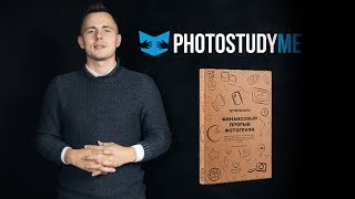 Как построить Фотобизнес? Пошаговая инструкция. Книга для Фотографа