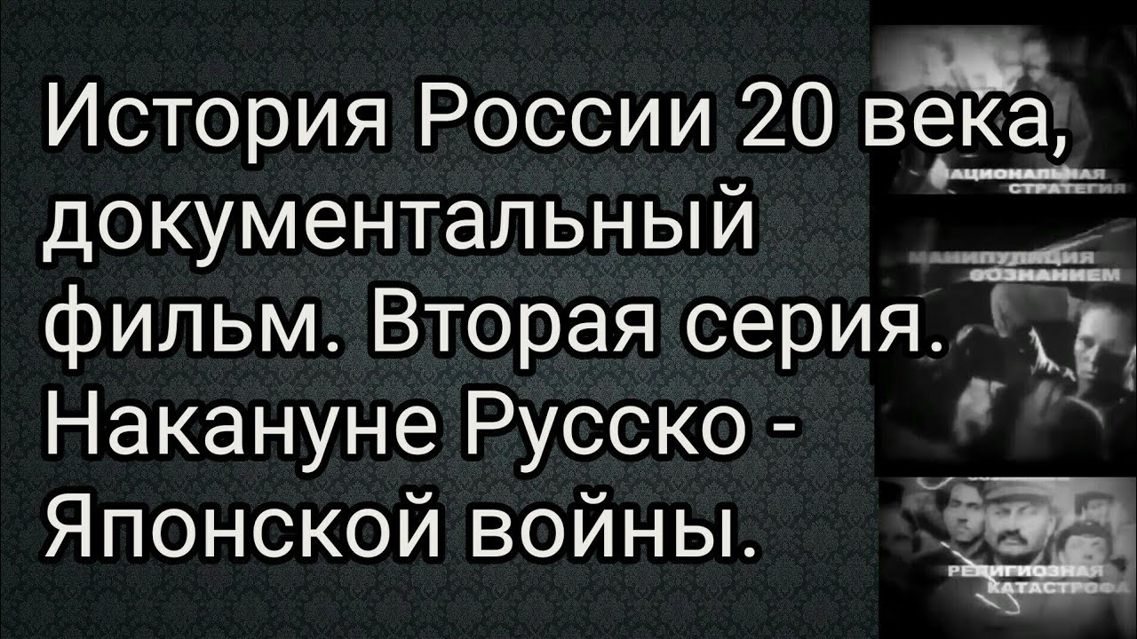 «РУССКО-ЯПОНСКАЯ ВОЙНА»:Серия 2. «Накануне войны»