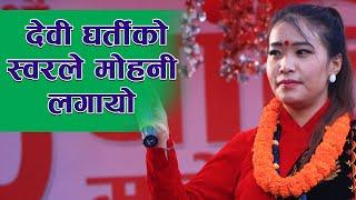 देविघर्तिले गाएको भजन लागेपछि । Devi Ghart Magar Performing in Waling mahotsav 2075